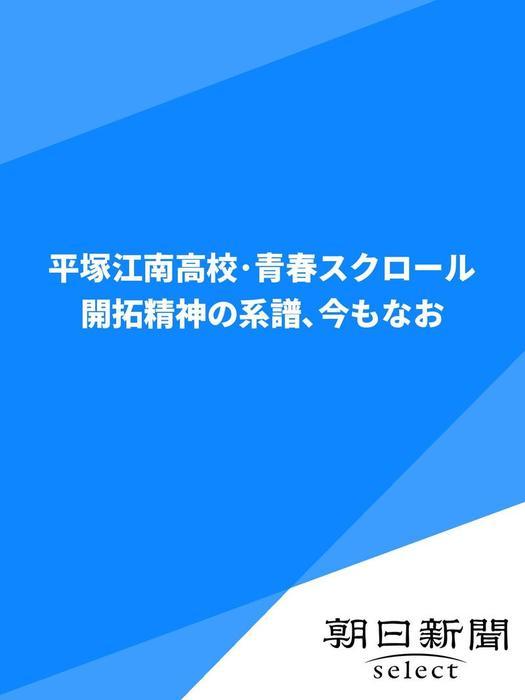 平塚江南高校・青春スクロール 開拓精神の系譜、今もなお拡大写真