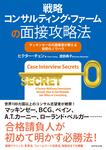 戦略コンサルティング・ファームの面接攻略法-電子書籍