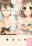 ご飯つくりすぎ子と完食系男子 【分冊版】 2-電子書籍
