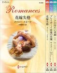 ハーレクイン・ロマンスセット15-電子書籍