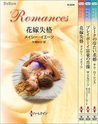 ハーレクイン・ロマンスセット15