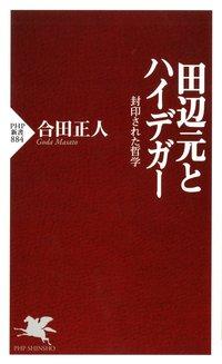 田辺元とハイデガー 封印された哲学