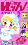 レピッシュ!2巻-電子書籍