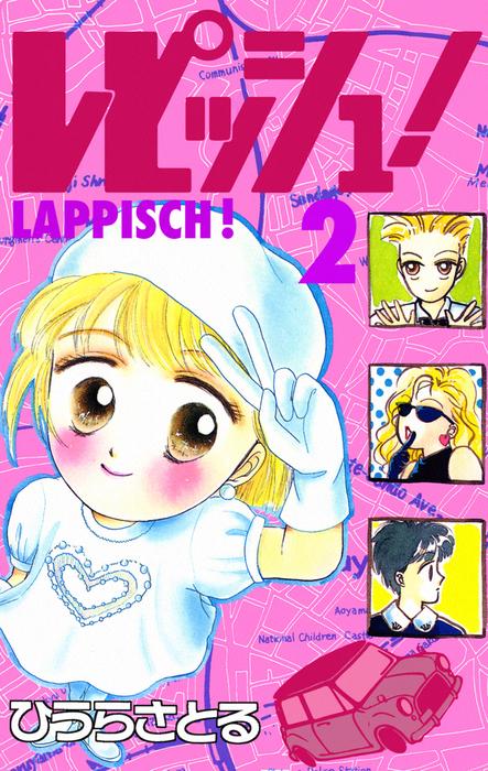 レピッシュ!2巻-電子書籍-拡大画像