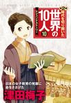 第10巻 津田梅子 レジェンド・ストーリー-電子書籍