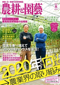 農耕と園芸2017年8月号