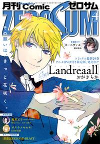 Comic ZERO-SUM (コミック ゼロサム) 2017年4月号[雑誌]