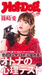 Hot-Dog PRESS (ホットドッグプレス) no.88-電子書籍