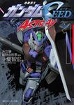 機動戦士ガンダムSEED ASTRAY 1-電子書籍