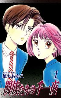 闘族たちの千一夜(1)-電子書籍