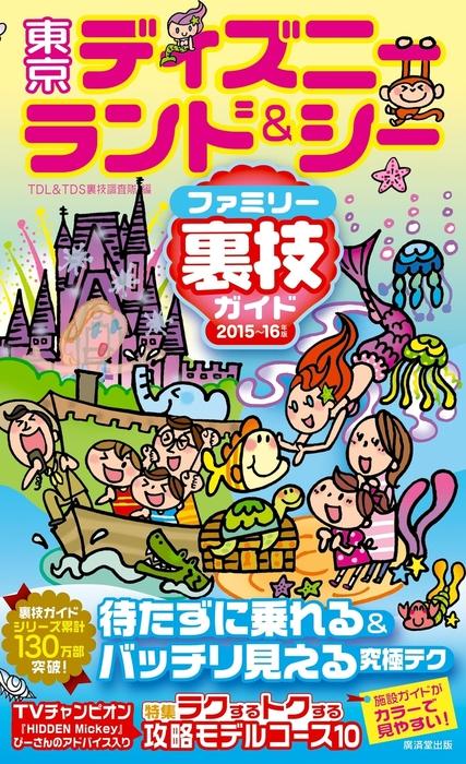 東京ディズニーランド&シー ファミリー裏技ガイド2015~16年版拡大写真