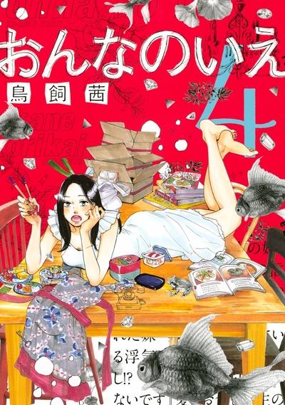 おんなのいえ(4)-電子書籍
