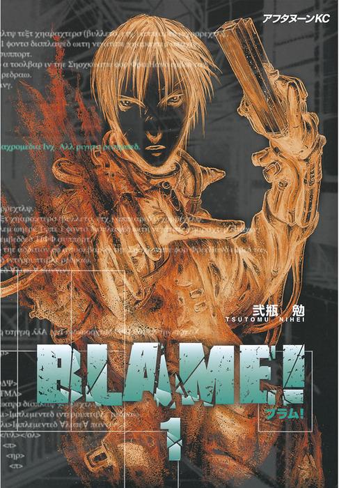 BLAME!(1)-電子書籍-拡大画像