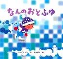 なんのおと ふゆ-電子書籍