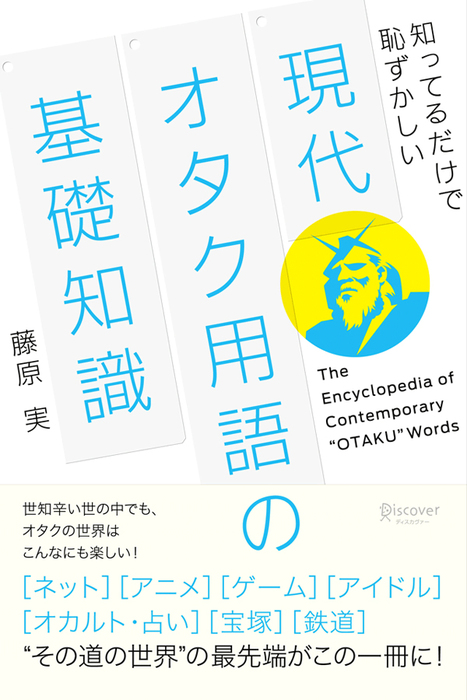 知ってるだけで恥ずかしい 現代オタク用語の基礎知識-電子書籍-拡大画像