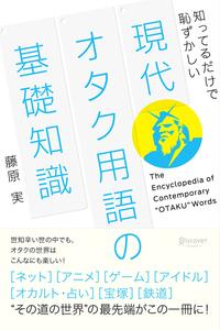 知ってるだけで恥ずかしい 現代オタク用語の基礎知識-電子書籍