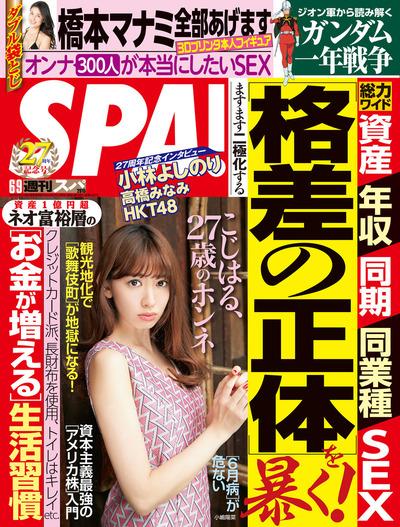 週刊SPA! 2015/6/9号-電子書籍