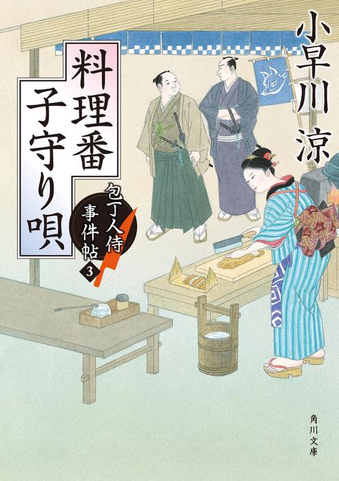 料理番子守り唄 包丁人侍事件帖(3)-電子書籍-拡大画像