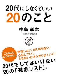 20代にしなくていい20のこと-電子書籍