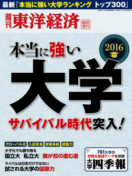 週刊東洋経済臨時増刊 本当に強い大学2016拡大写真