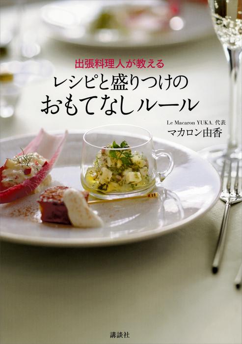 出張料理人が教える レシピと盛りつけのおもてなしルール拡大写真