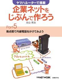 ヤマハルーターで挑戦 企業ネットをじぶんで作ろう Part5-電子書籍