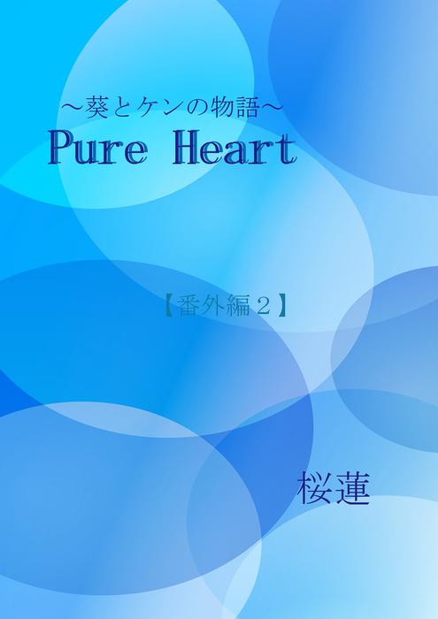 Pure Heart【番外編】2-電子書籍-拡大画像