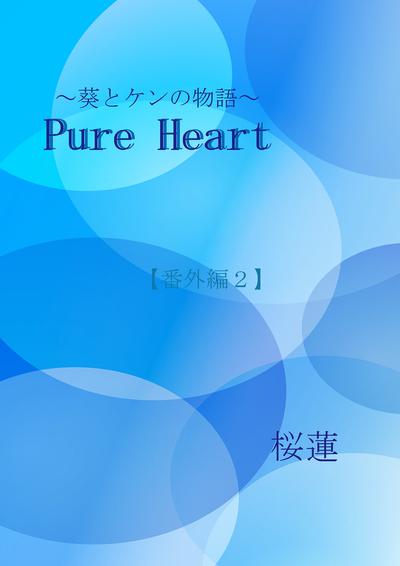 Pure Heart【番外編】2-電子書籍