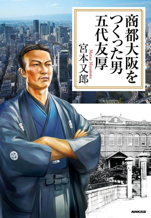 商都大阪をつくった男 五代友厚拡大写真