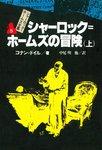 シャーロック=ホームズ全集5 シャーロック=ホームズの冒険(上)-電子書籍