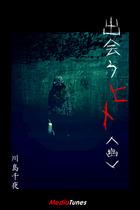 「出会うヒト(MTホラー文庫)」シリーズ