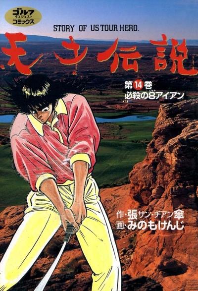 天才伝説(14) 必殺の8アイアン-電子書籍