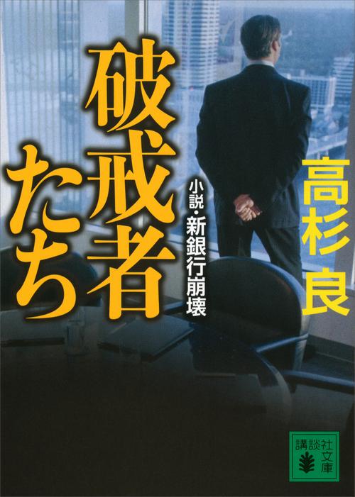 破戒者たち 小説・新銀行崩壊拡大写真