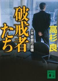破戒者たち 小説・新銀行崩壊-電子書籍