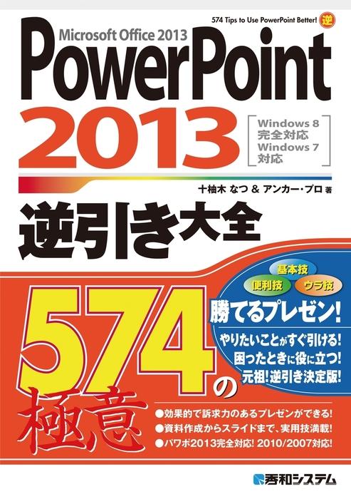 PowerPoint 2013 逆引き大全 574の極意-電子書籍-拡大画像