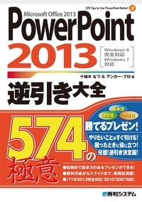 PowerPoint 2013 逆引き大全 574の極意-電子書籍