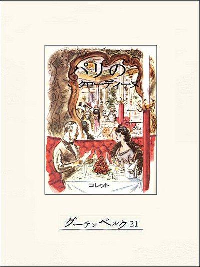 パリのクローディーヌ-電子書籍