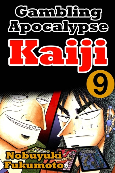 Gambling Apocalypes Kaiji 9-電子書籍