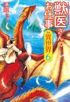 獣医さんのお仕事in異世界6-電子書籍