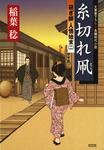 糸切れ凧(だこ)~研ぎ師人情始末(二)~-電子書籍