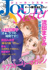 JOUR Sister / 12-電子書籍