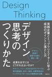 デザイン思考のつくりかた-電子書籍