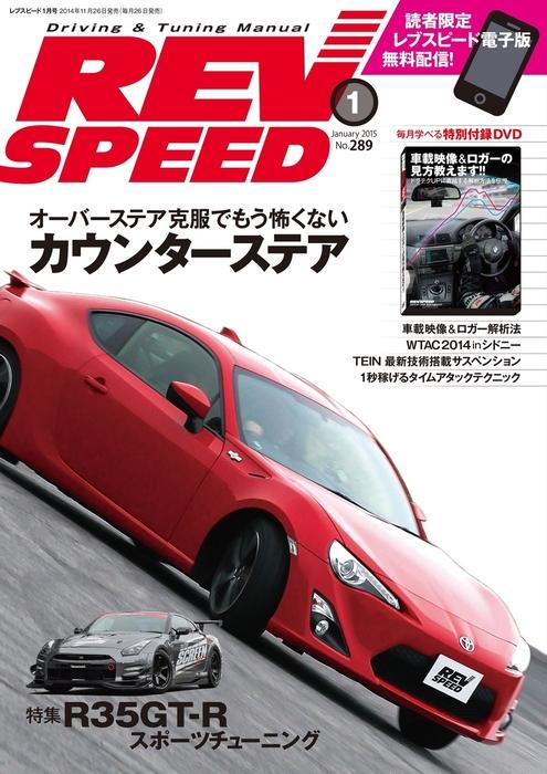 REV SPEED 2015年1月号拡大写真