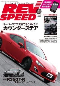 REV SPEED 2015年1月号