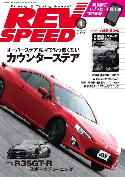 REV SPEED 2015年1月号-電子書籍
