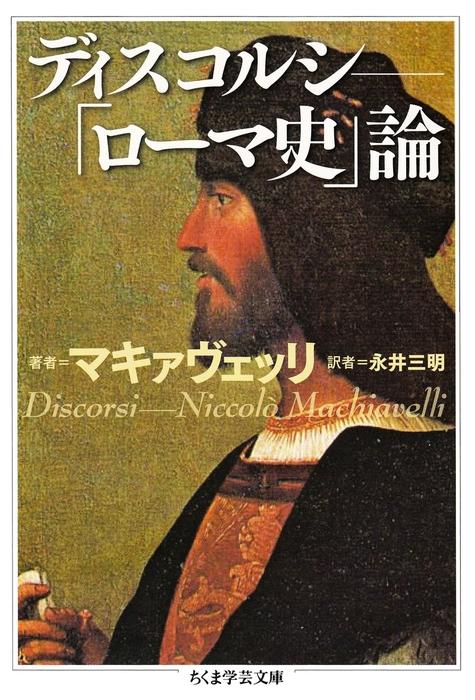 ディスコルシ ――「ローマ史」論拡大写真