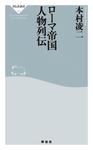 ローマ帝国 人物列伝-電子書籍