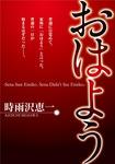 おはよう -Sena Saw Emiko. Sena Didn't See Emiko.--電子書籍