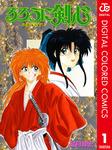るろうに剣心―明治剣客浪漫譚― カラー版 1-電子書籍