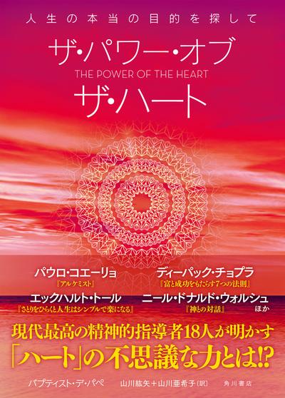 ザ・パワー・オブ・ザ・ハート 人生の本当の目的を探して-電子書籍
